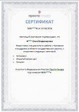 Сертификат Просто-Тендер
