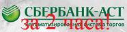 Срочная аккредитация Сбербанк-АСТ | sberbank-ast